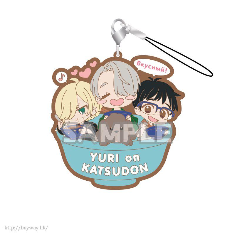 "勇利!!! on ICE 豬扒蓋飯 ""大滿足"" 橡膠掛飾 Rubber Strap RICH Yuri on Katsudon!!!【Yuri on Ice】"