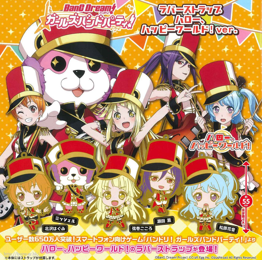 BanG Dream! 「Hello, Happy World!」橡膠掛飾 扭蛋 (40 個入) Rubber Strap Hello, Happy World! Ver. (40 Pieces)【BanG Dream!】