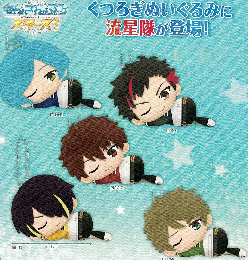 合奏明星 「流星隊」趴趴公仔掛飾 (52 個入) 15cm Plush Doll ~RYUSEITAI~ (52 Pieces)【Ensemble Stars!】