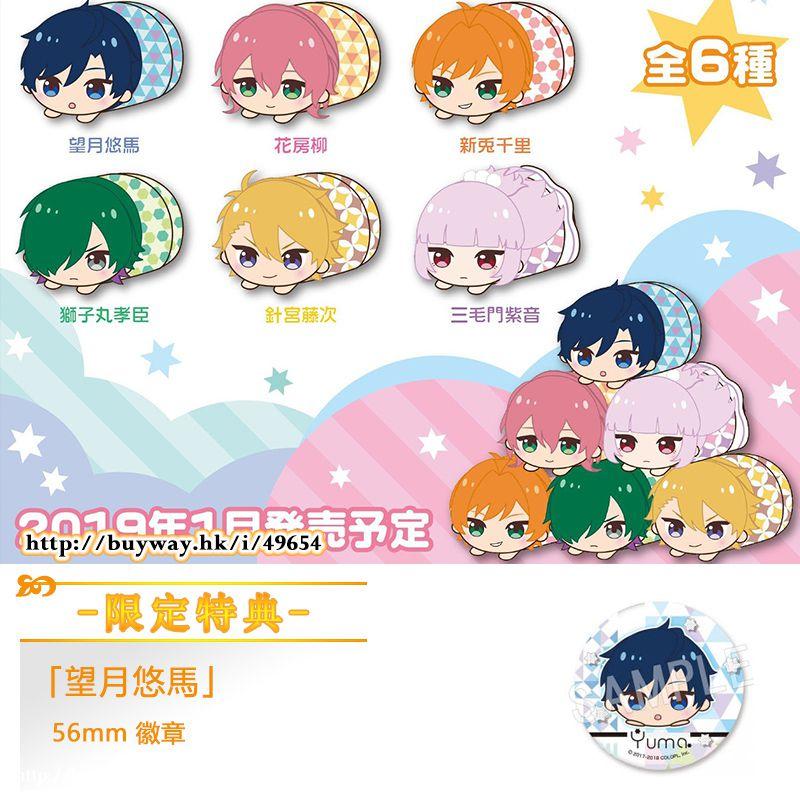 DREAM!ing 團子公仔 掛飾 (限定特典︰望月悠馬 56mm 徽章) (6 + 1 個入) Mochikororin Plush Mascot ONLINESHOP Limited (7 Pieces)【DREAM!ing】