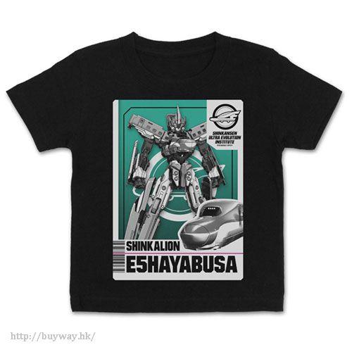 新幹線變形機器人Shinkalion (120cm)「E5 HAYABUSA」黑色 童裝 T-Shirt E5 Hayabusa Kids T-Shirt / BLACK - 120cm【Shinkansen Henkei Robo Shinkalion】