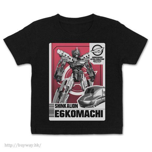 新幹線變形機器人Shinkalion (120cm)「E5 HAYABUSA」黑色 童裝 T-Shirt E6 Komachi Kids T-Shirt / BLACK - 120cm【Shinkansen Henkei Robo Shinkalion】