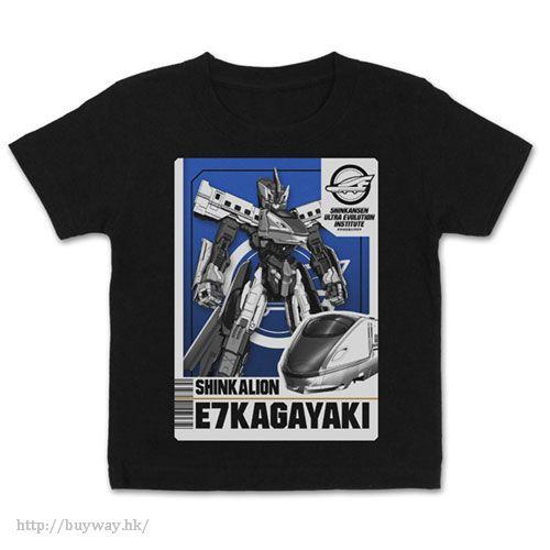 新幹線變形機器人Shinkalion (120cm)「E5 HAYABUSA」黑色 童裝 T-Shirt E7 Kagayaki Kids T-Shirt / BLACK - 120cm【Shinkansen Henkei Robo Shinkalion】