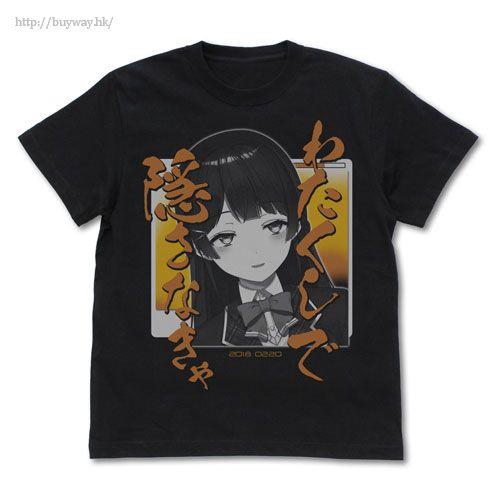 虛擬偶像 (加大)「わたくしで隠さなきゃ」黑色 T-Shirt Watakushi de Kakusanakya T-Shirt /BLACK-XL【Virtual YouTuber】