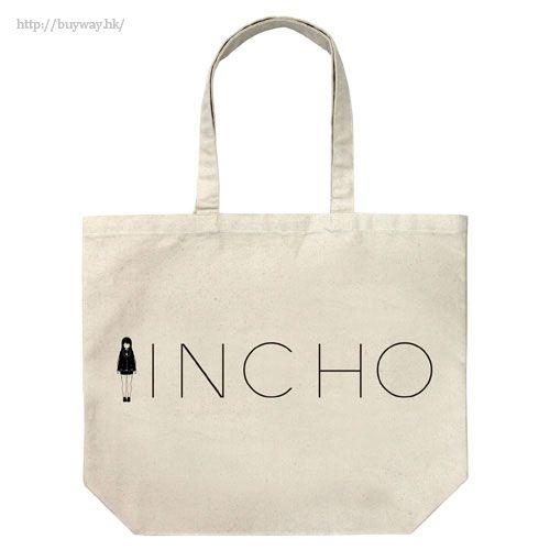 虛擬偶像 「月ノ美兎」大容量 米白 袋子 Mito Tsukino Large Tote Bag /NATURAL【Virtual YouTuber】