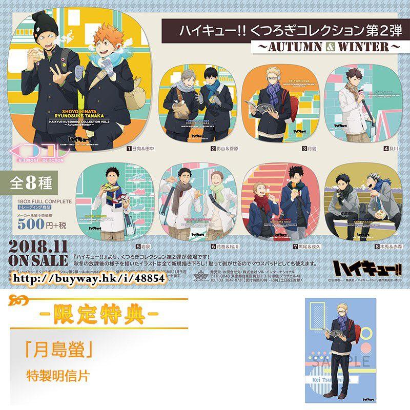 排球少年!! 放鬆系列 可以粘貼的滑鼠墊 第2彈 (限定特典︰月島螢 特製明信片) (8 + 1 個入) Kutsurogi Collection Vol. 2 -Autumn & Winter- ONLINESHOP Limited (8 Pieces)【Haikyu!!】