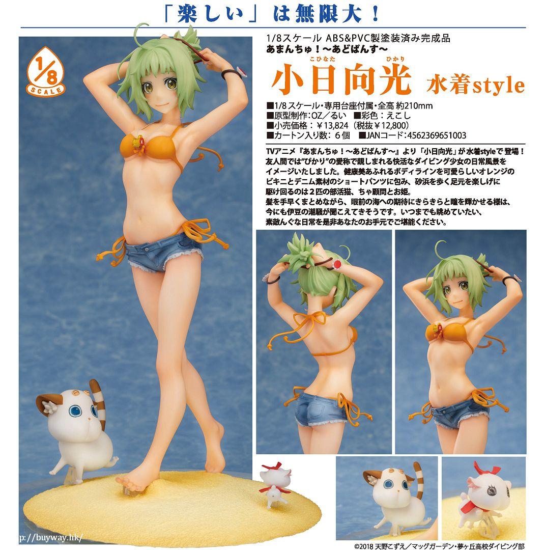藍海少女! 1/8「小日向光 」水著 Style 1/8 Kohinata Hikari Swimwear Style【Amanchu!】