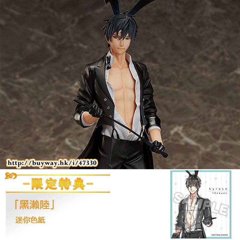 10 Count B-style 1/8「黑瀨陸」Bunny (限定特典︰迷你色紙) B-style 1/8 Riku Kurose ONLINESHOP Limited【10 Count】