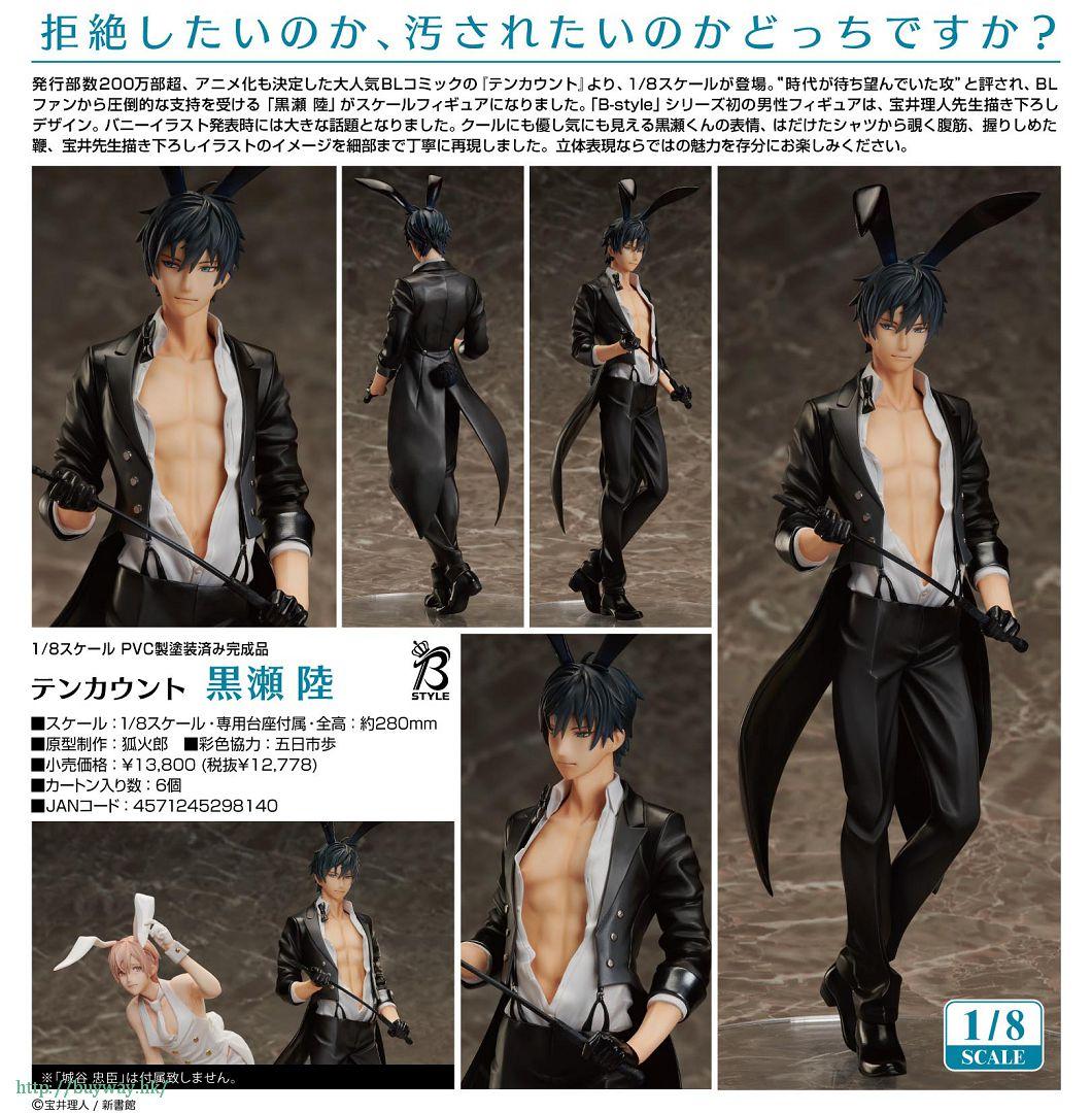 10 Count B-style 1/8「黑瀨陸」Bunny  B-style 1/8 Riku Kurose【10 Count】
