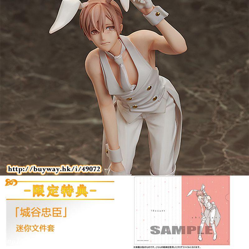 10 Count B-style 1/8「城谷忠臣」Bunny (限定特典︰迷你文件套) B-style 1/8 Tadaomi Shirotani ONLINESHOP Limited【10 Count】