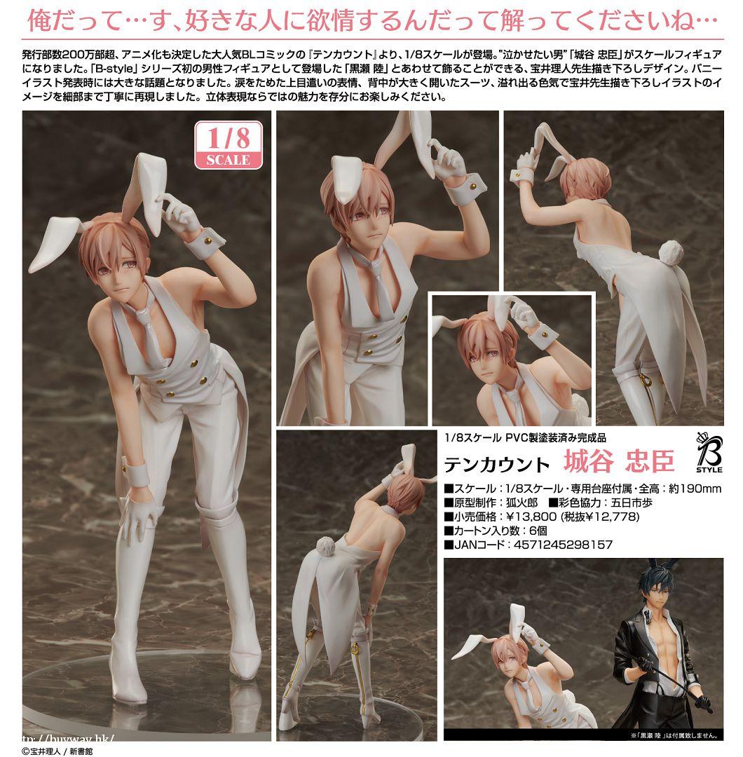 10 Count B-style 1/8「城谷忠臣」Bunny B-style 1/8 Tadaomi Shirotani【10 Count】
