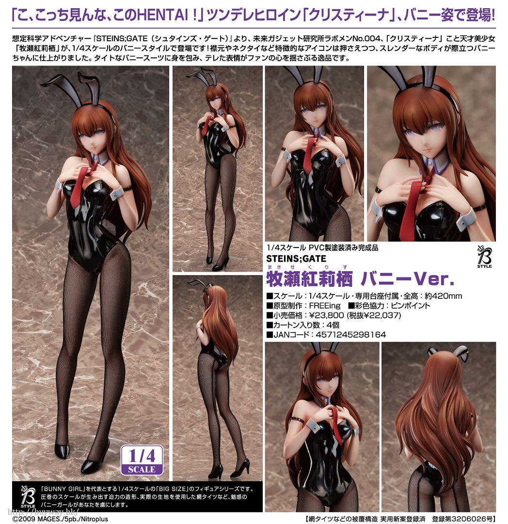 命運石之門 B-STYLE 1/4「牧瀨紅莉栖」Bunny B-STYLE 1/4 Makise Kurisu Bunny Ver.【STEINS;GATE】