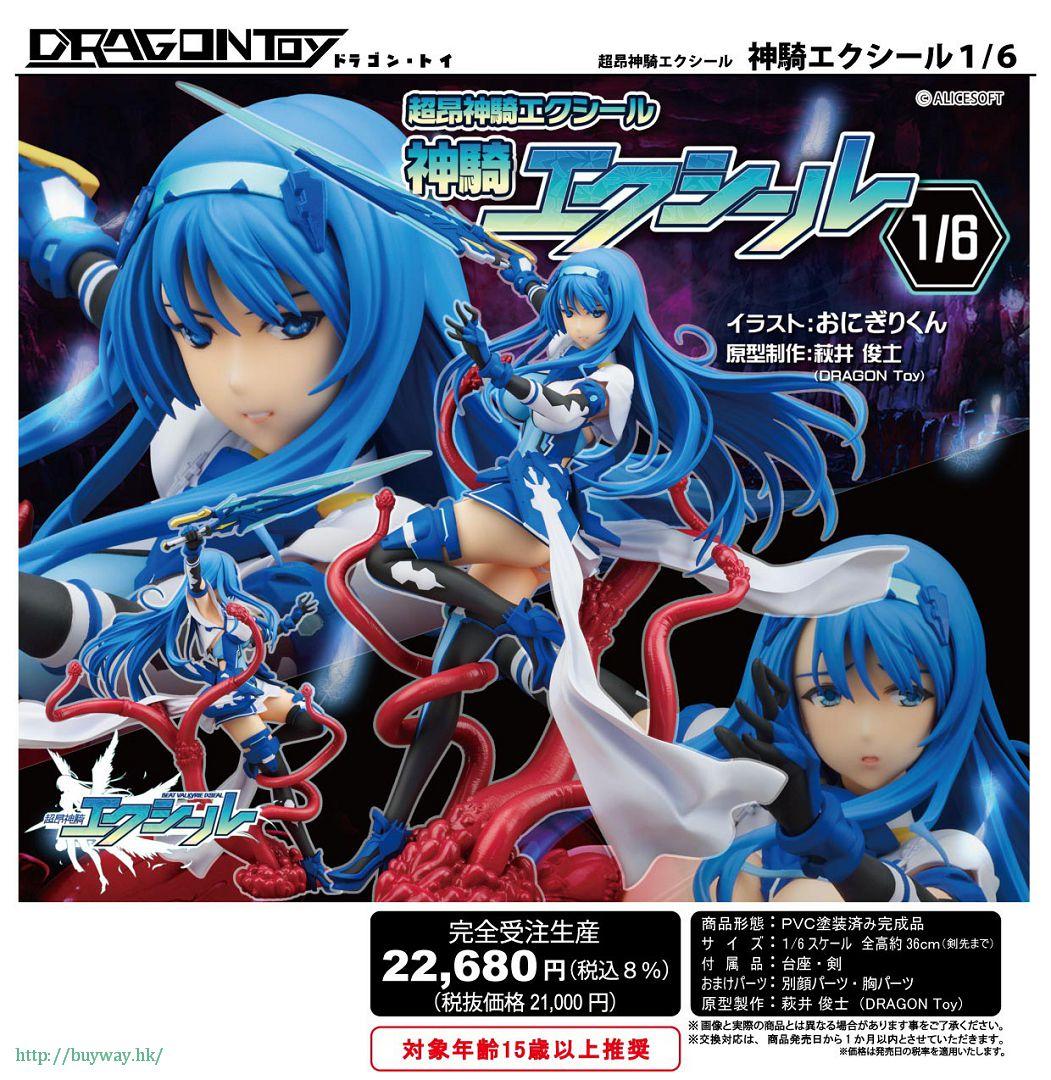 超昂神騎 1/6「愛克希爾」 1/6 Shinki Ixseal【Beat Valkyrie Ixseal】
