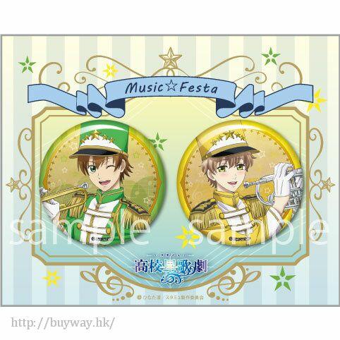 高校星歌劇 「星谷悠太 + 那雪透」Music☆Festa 徽章 Set Can Badge Set -Music Festa- Hoshitani Yuta & Nayuki Toru【Star-Mu】
