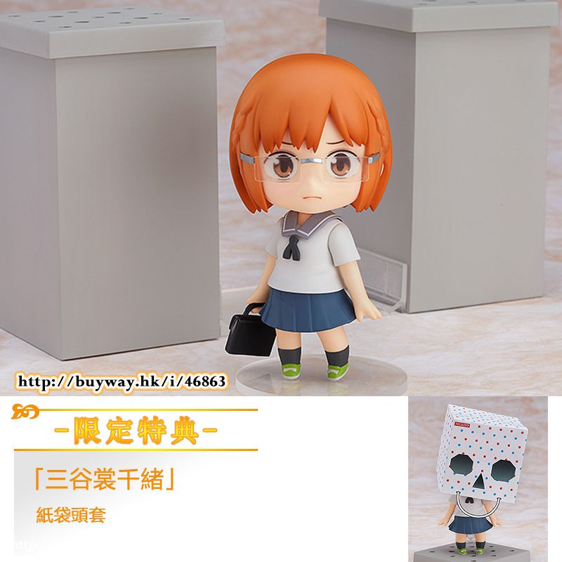 千緒的通學路 「三谷裳千緒」Q版 黏土人 (限定特典︰紙袋頭套) Nendoroid Miyamo Chio ONLINESHOP Limited【Chio's School Road】