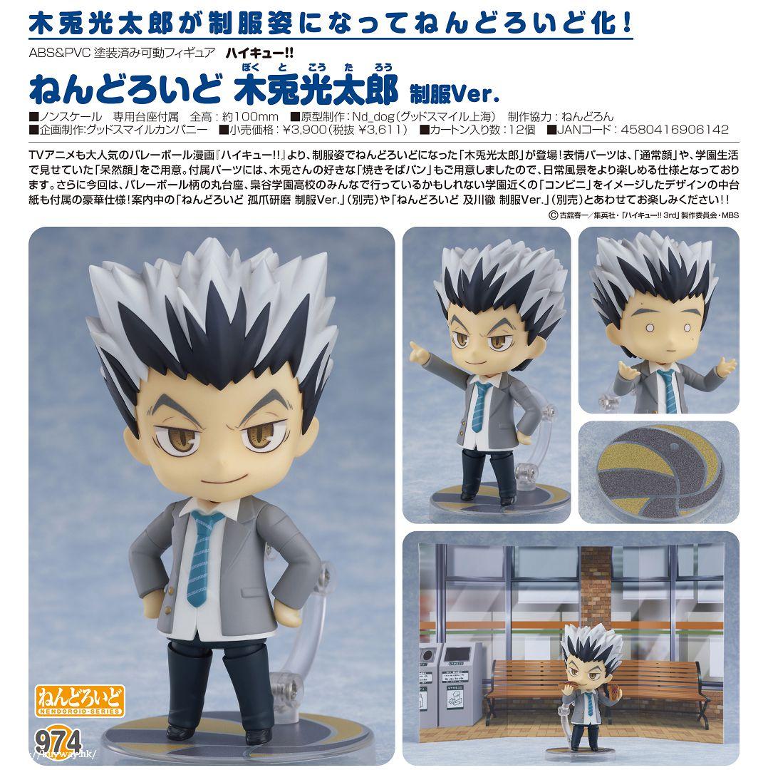 排球少年!! 「木兔光太郎」校服 Ver. Q版 黏土人 Nendoroid Bokuto Kotaro School Uniform Ver.【Haikyu!!】