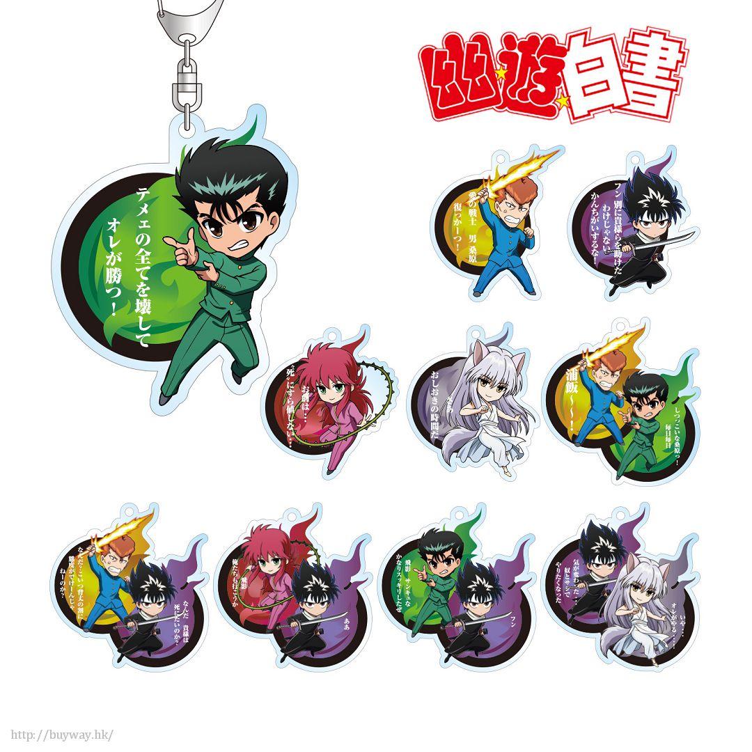 幽遊白書 角色簽名 亞克力匙扣 (10 個入) Words Acrylic Key Chain (10 Pieces)【YuYu Hakusho】
