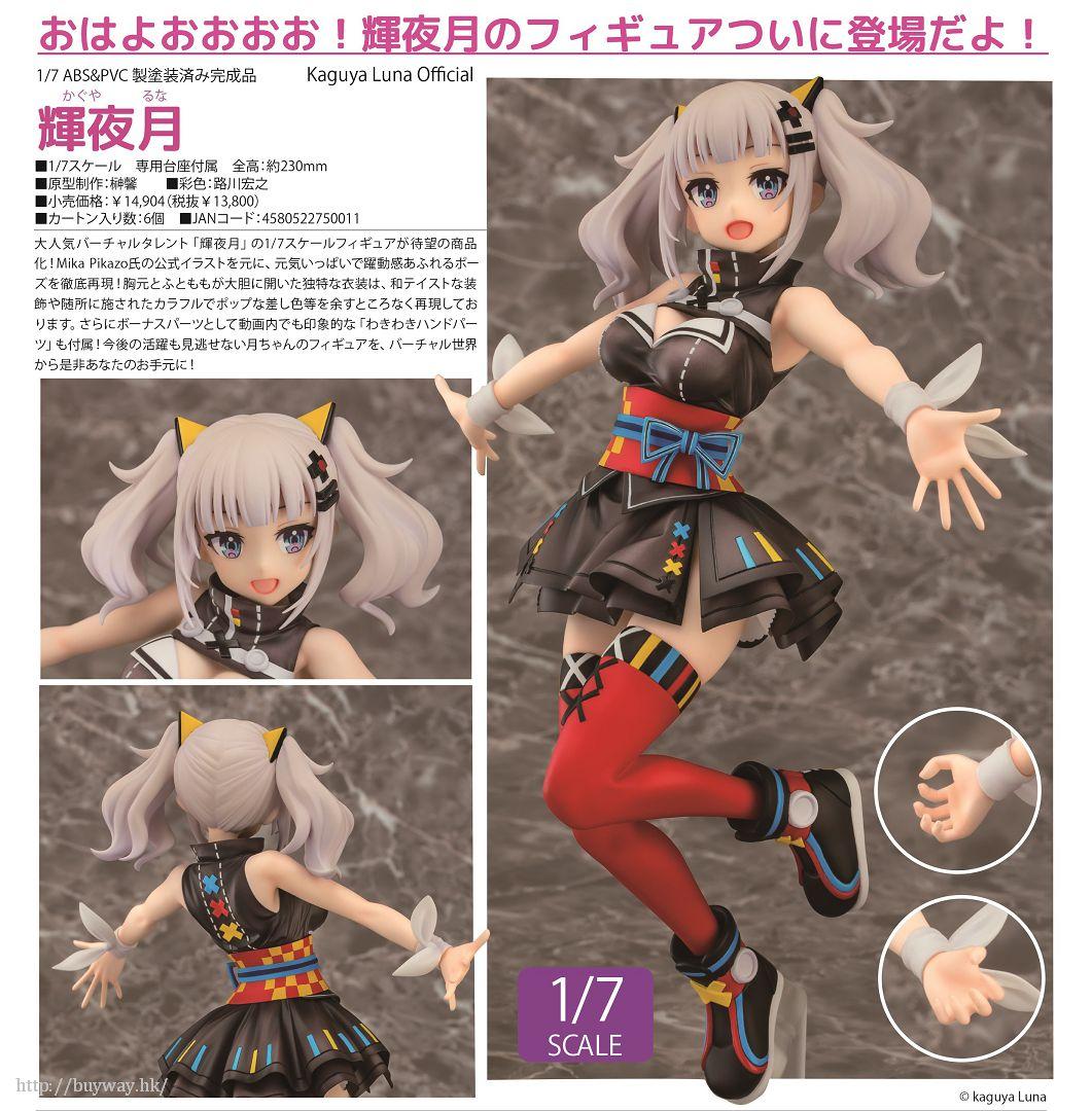 虛擬偶像 1/7「輝夜月」Kaguya Luna Official 1/7 Official Kaguya Luna【Virtual YouTuber】