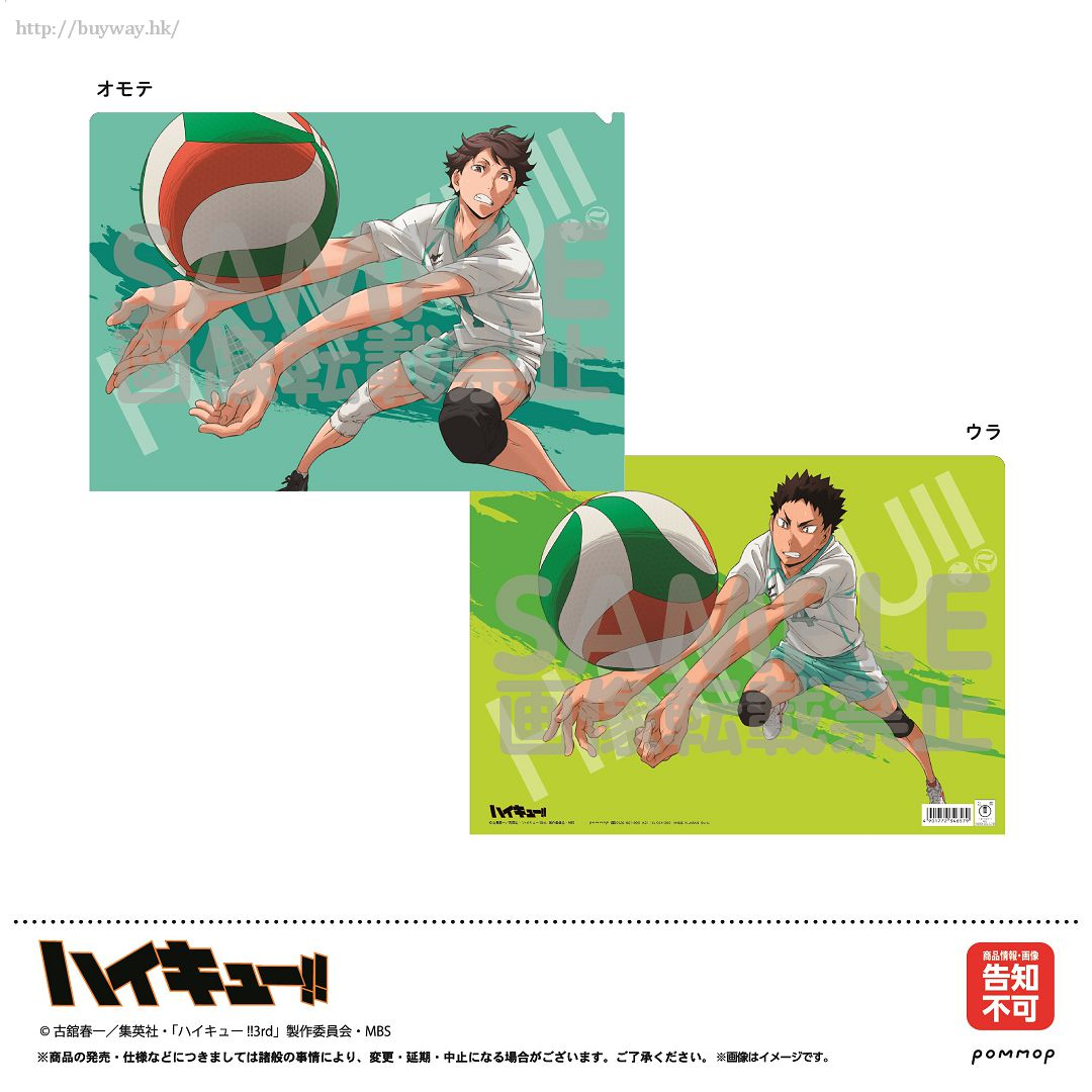 排球少年!! 「及川徹 + 岩泉一」A4 文件套 Clear File C Oikawa & Iwaizumi【Haikyu!!】