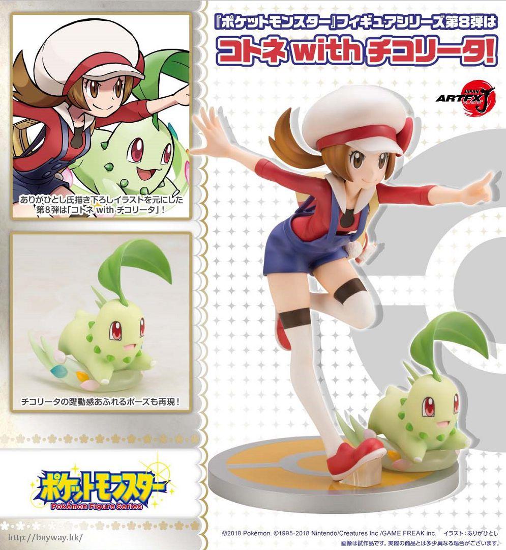 寵物小精靈 ARTFX J「琴音 + 菊草葉」 ARTFX J Lyra with Chikorita【Pokemon】