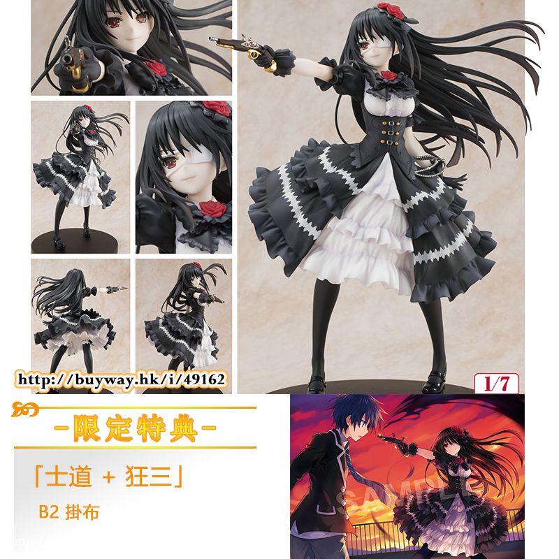 約會大作戰 1/7「時崎狂三」30 週年紀念 (限定特典︰士道 + 狂三 B2 掛布) 1/7 Tokisaki Kurumi Fantasia 30th Anniversary Ver. ONLINESHOP Limited【Date A Live】