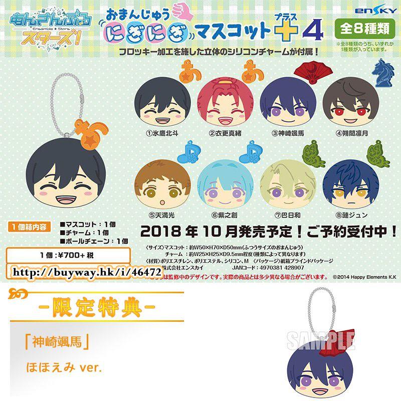 合奏明星 小豆袋掛飾 + 矽膠掛飾 4 (限定特典︰神崎颯馬 ほほえみ ver.) (8 + 1 個入) Omanjyu Niginugi Mascot + 4 ONLINESHOP Limited (9 Pieces)【Ensemble Stars!】