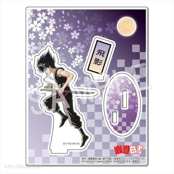 幽遊白書 「飛影」櫻花台座 亞克力企牌 Acrylic Stand Hiei【YuYu Hakusho】