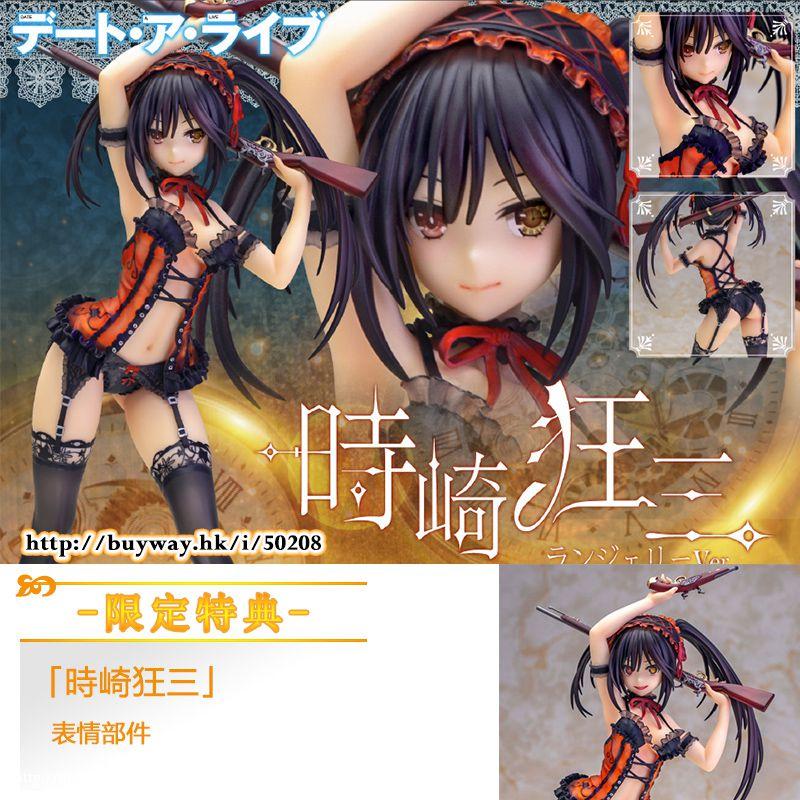 約會大作戰 1/7「時崎狂三」內衣 Ver. (限定特典︰表情部件) 1/7 Tokisaki Kurumi Lingerie Ver. ONLINESHOP Limited【Date A Live】