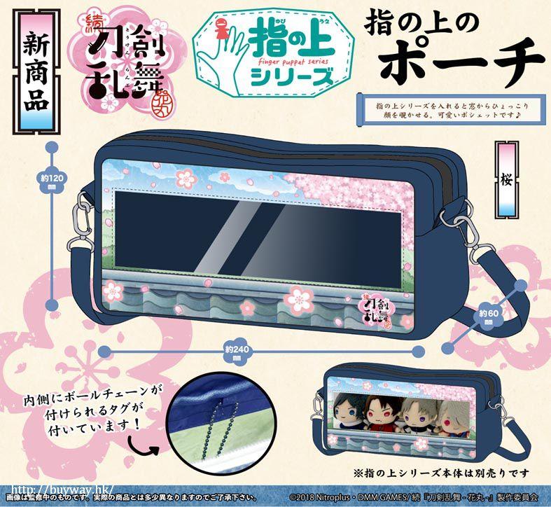 刀劍亂舞-ONLINE- 指偶公仔郊遊痛袋 - 櫻花 Finger Puppet Series Yubi no Ue Pouch Sakura【Touken Ranbu -ONLINE-】