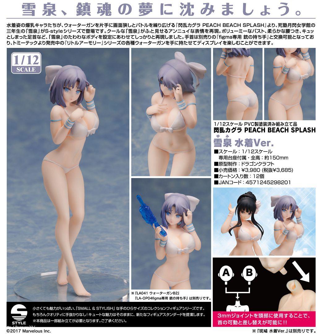 閃亂神樂 S-style 1/12「雪泉」水著 S-style 1/12 Yumi Swimwear Ver.【Senran Kagura】