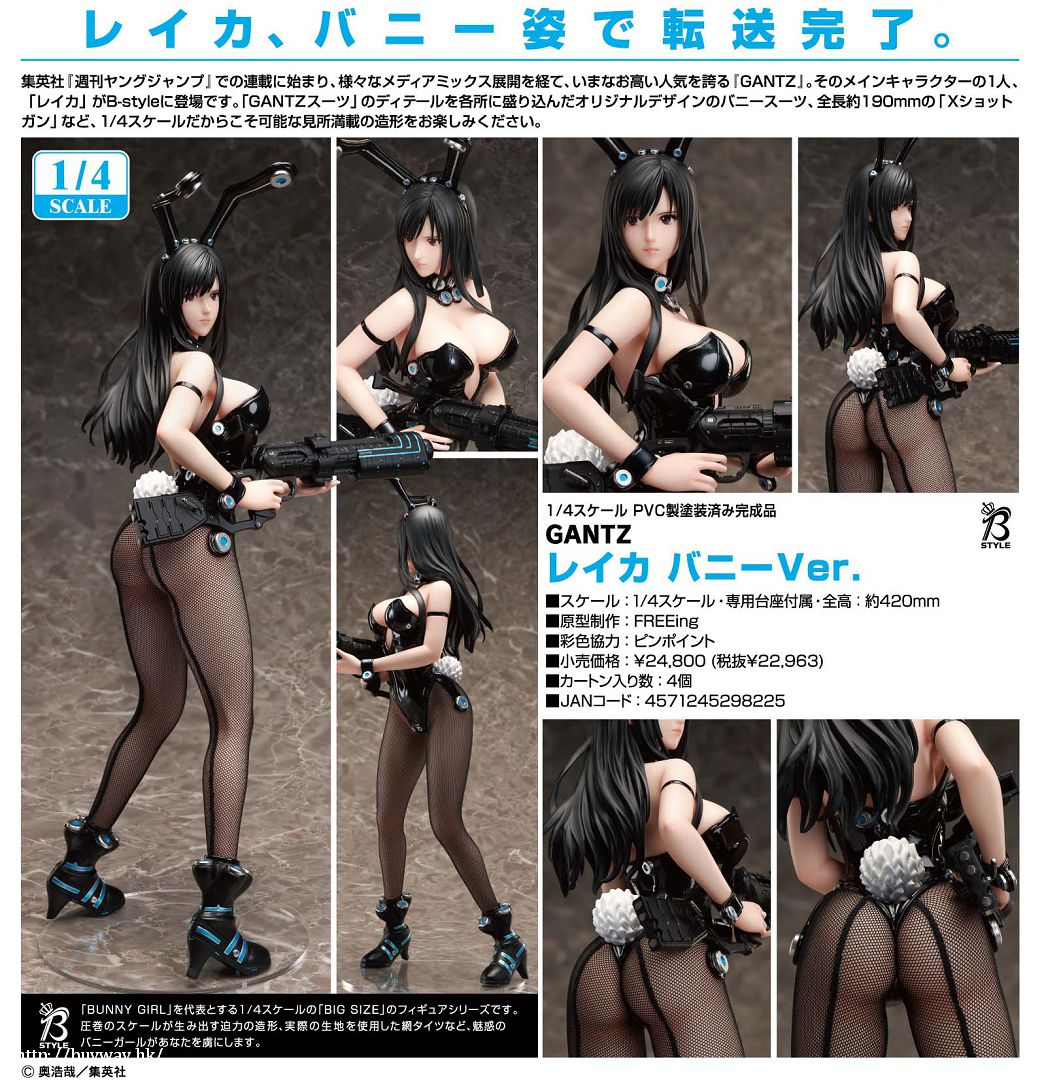 殺戮都市 GANTZ:O B-STYLE 1/4「下平玲花」Bunny B-STYLE 1/4 Reika Bunny Ver.【GANTZ:O】