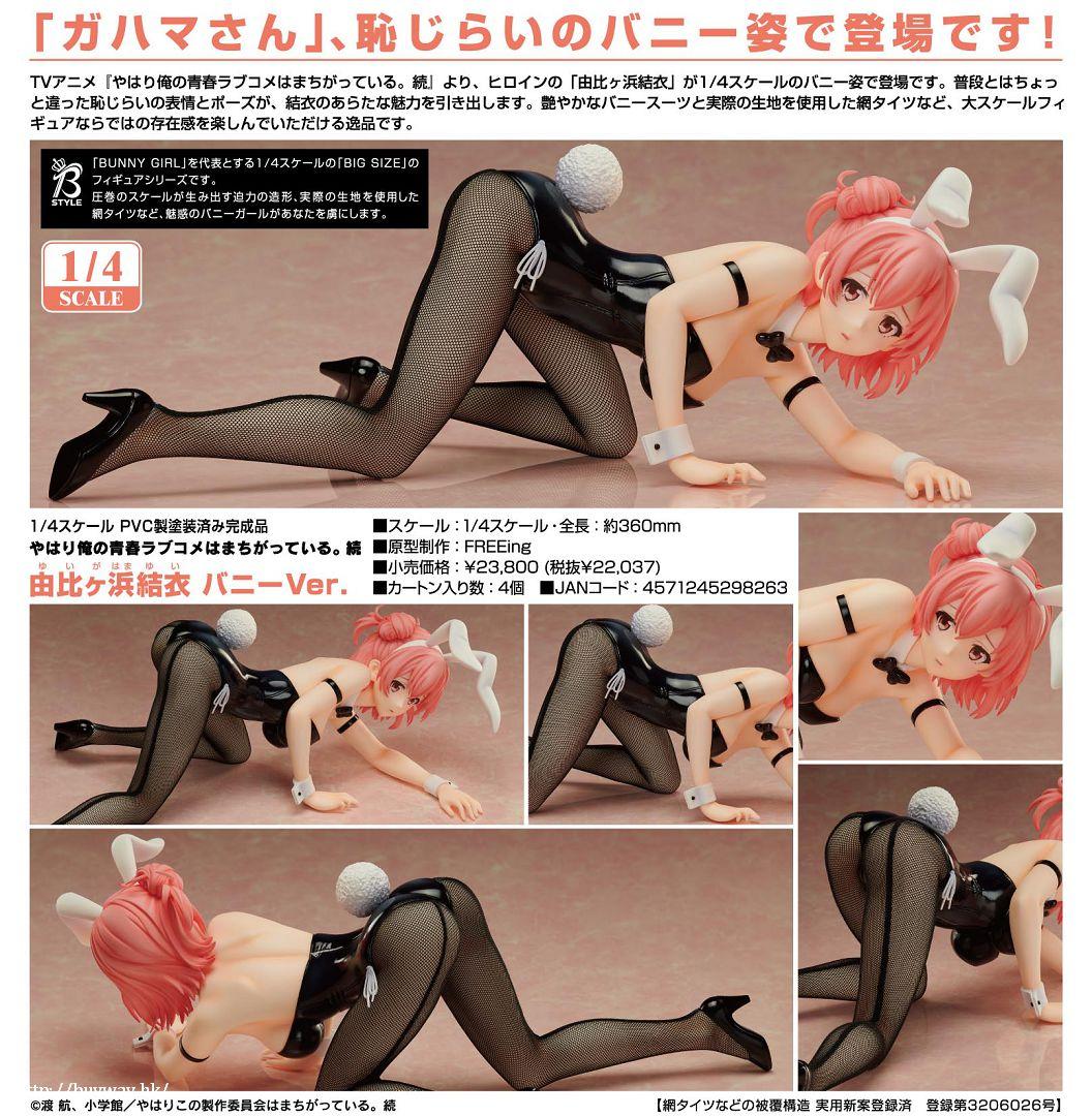 果然我的青春戀愛喜劇搞錯了。 B-STYLE 1/4「由比濱結衣」Bunny B-STYLE 1/4 Yuigahama Yui Bunny Ver.【My youth romantic comedy is wrong as I expected.】