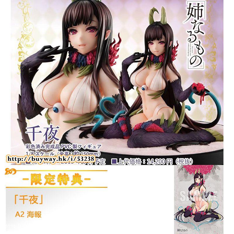 封面女郎 1/8「千夜」(限定特典︰A2 海報) 1/8 Chiyo Ane Naru Mono ONLINESHOP Limited【Cover Girl】