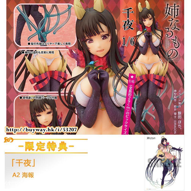封面女郎 1/6「千夜」(限定特典︰A2 海報) Ane Naru Mono 1/6 Chiyo ONLINESHOP Limited【Cover Girl】