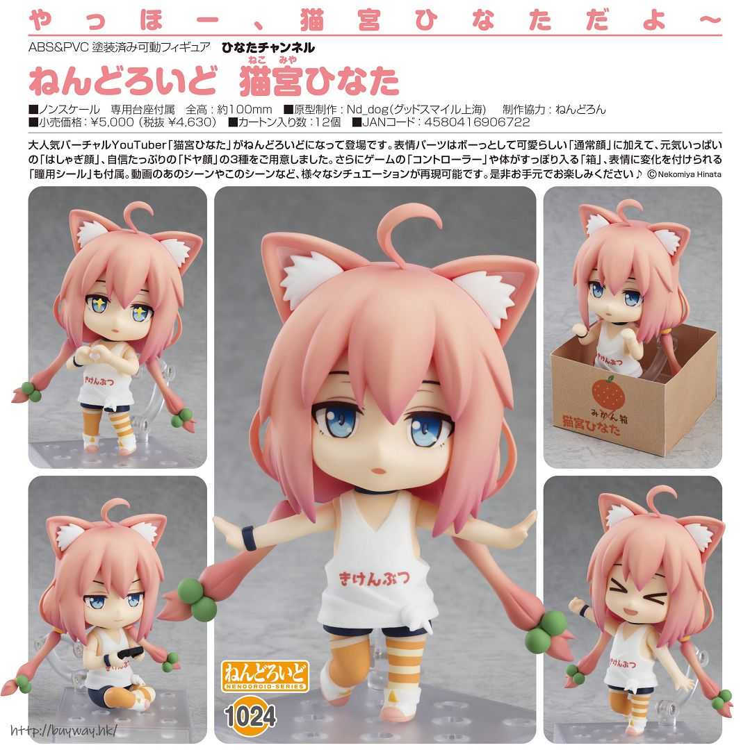 虛擬偶像 「貓宮日向」Q版 黏土人 Nendoroid Hinata Channel Nekomiya Hinata【Virtual YouTuber】