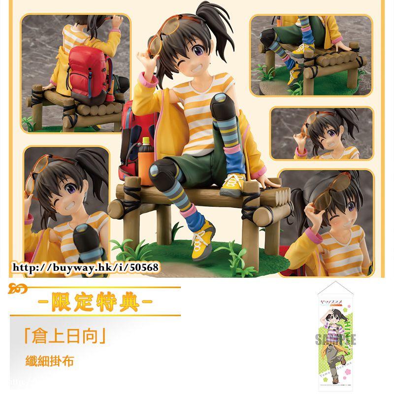 前進吧!登山少女 1/7「倉上日向」(限定特典︰纖細掛布) 1/7 Hinata ONLINESHOP Limited【Yama no Susume】