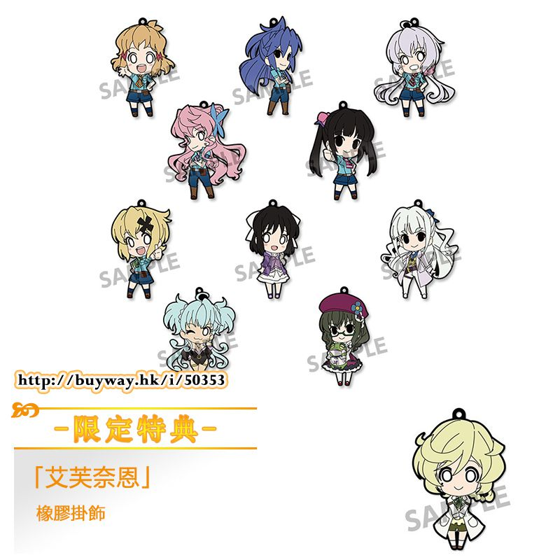 戰姬絕唱SYMPHOGEAR 橡膠掛飾 (限定特典︰艾芙奈恩) (10 + 1 個入) Senki Zessho Shinai Strap ONLINESHOP Limited (11 Pieces)【Symphogear】