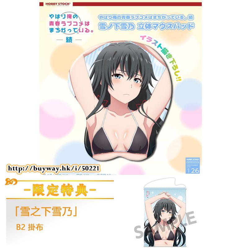 果然我的青春戀愛喜劇搞錯了。 「雪之下雪乃」立體滑鼠墊 (限定特典︰B2 掛布) 3D Mouse Pad Yukinoshita Yukino ONLINESHOP Limited【My youth romantic comedy is wrong as I expected.】