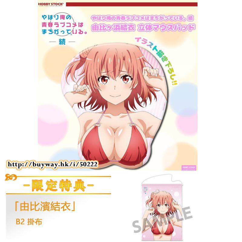 果然我的青春戀愛喜劇搞錯了。 「由比濱結衣」立體滑鼠墊 (限定特典︰B2 掛布) 3D Mouse Pad Yuigahama Yui ONLINESHOP Limited【My youth romantic comedy is wrong as I expected.】