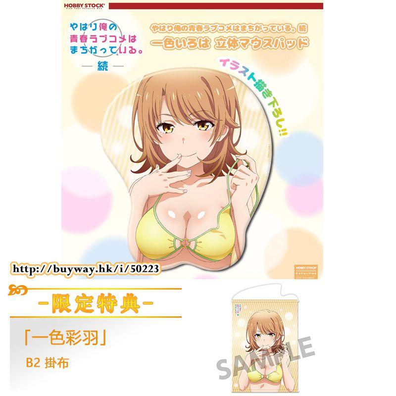 果然我的青春戀愛喜劇搞錯了。 「一色彩羽」立體滑鼠墊 (限定特典︰B2 掛布) 3D Mouse Pad Isshiki Iroha ONLINESHOP Limited【My youth romantic comedy is wrong as I expected.】