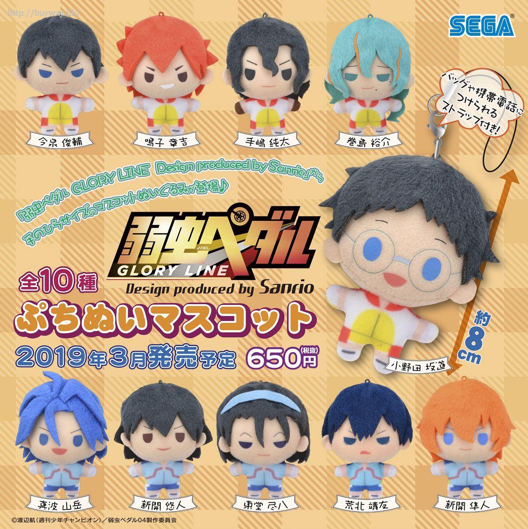 飆速宅男 公仔掛飾 Design produced by Sanrio (10 個入) Design produced by Sanrio Petitnui Mascot (10 Pieces)【Yowamushi Pedal GRANDE ROAD】