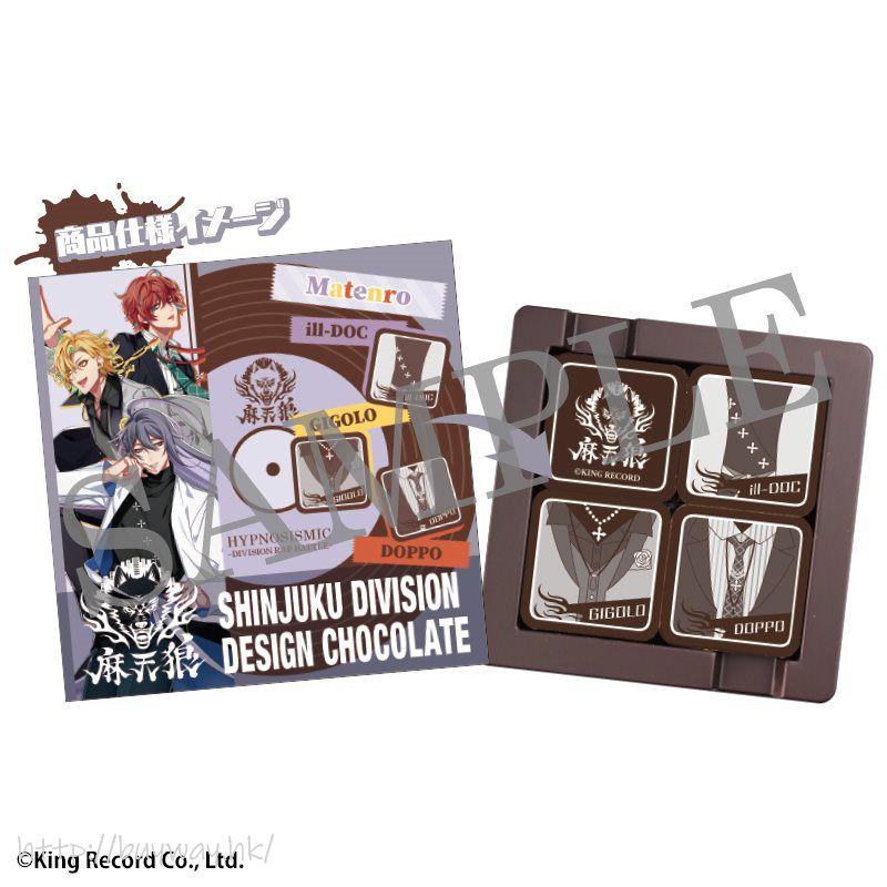 催眠麥克風 -Division Rap Battle- 「新宿」朱古力 Chocolate Shinjuku Division【Hypnosismic】