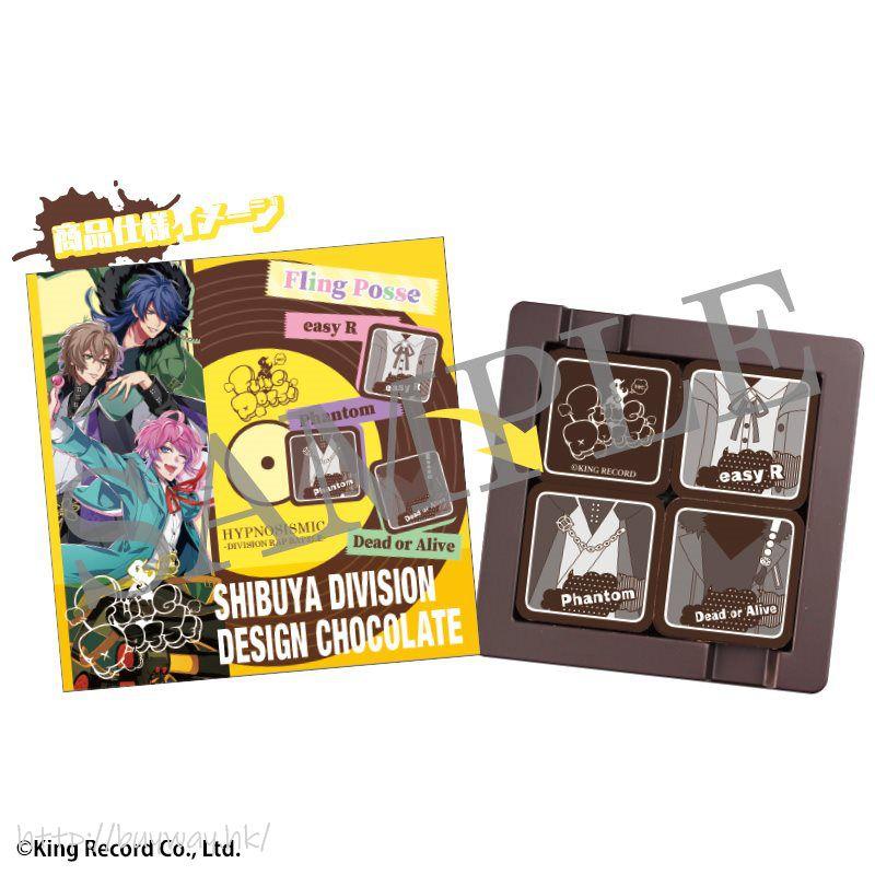 催眠麥克風 -Division Rap Battle- 「澀谷」朱古力 Chocolate Shibuya Division【Hypnosismic】