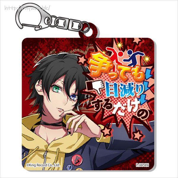 催眠麥克風 -Division Rap Battle- 「山田三郎」雙柄 亞克力匙扣 Changing Acrylic Keychain Saburo Yamada【Hypnosismic】