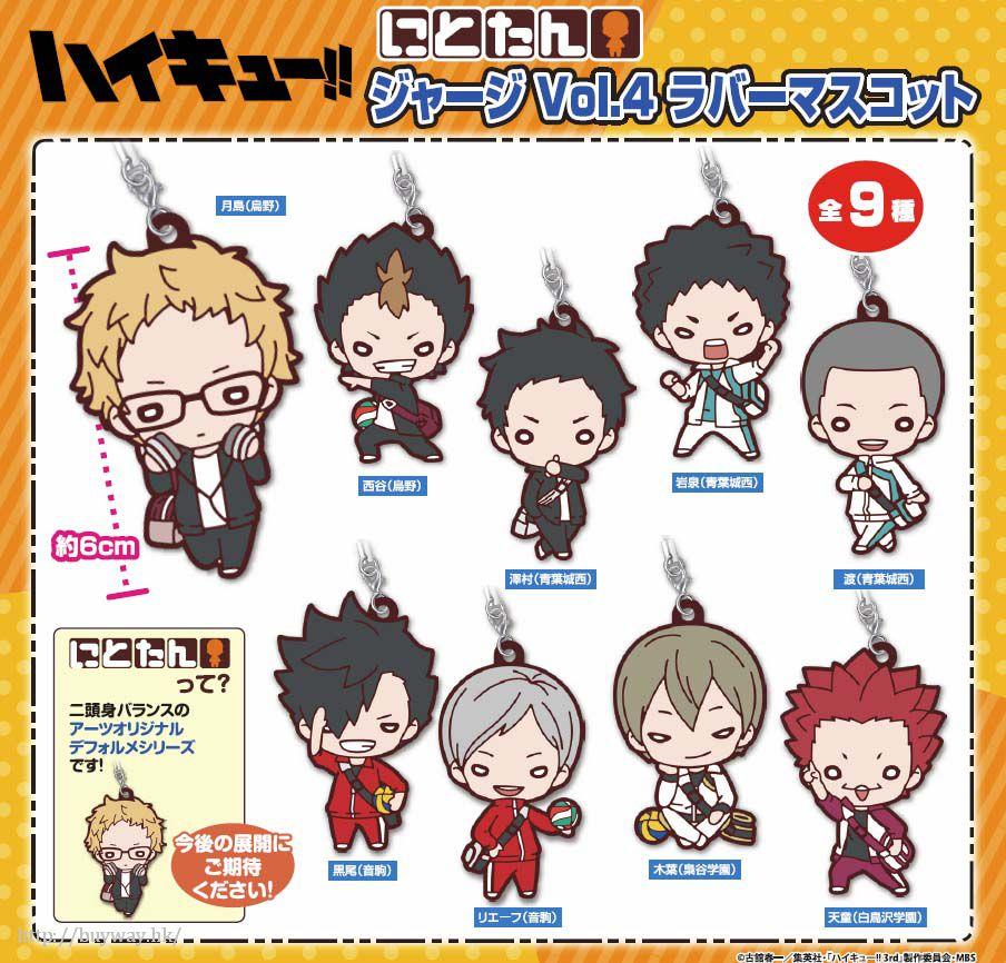 排球少年!! 豆豆眼 橡膠掛飾 Vol.4 (9 個入) Nitotan Jersey Vol. 4 Rubber Mascot (9 Pieces)【Haikyu!!】
