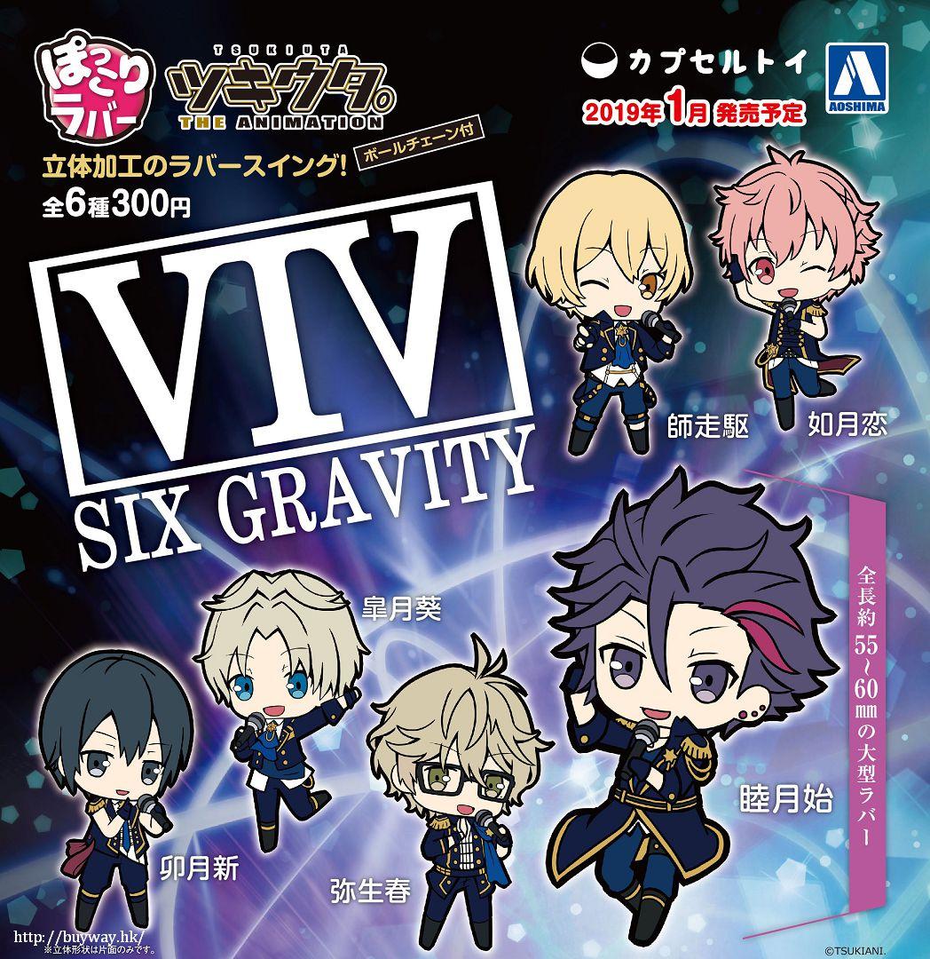 月歌。 「Six Gravity」Join. 橡膠掛飾 扭蛋 (50 個入) Pokkori Rubber Swing Join. Six Gravity (50 Pieces)【Tsukiuta.】