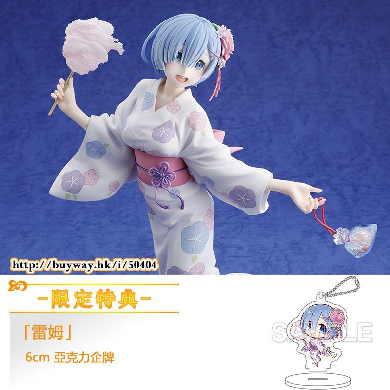 Re:從零開始的異世界生活 1/7「雷姆」浴衣 (限定特典︰6cm 亞克力企牌) 1/7 Rem Yukata Ver. ONLINESHOP Limited【Re:Zero】