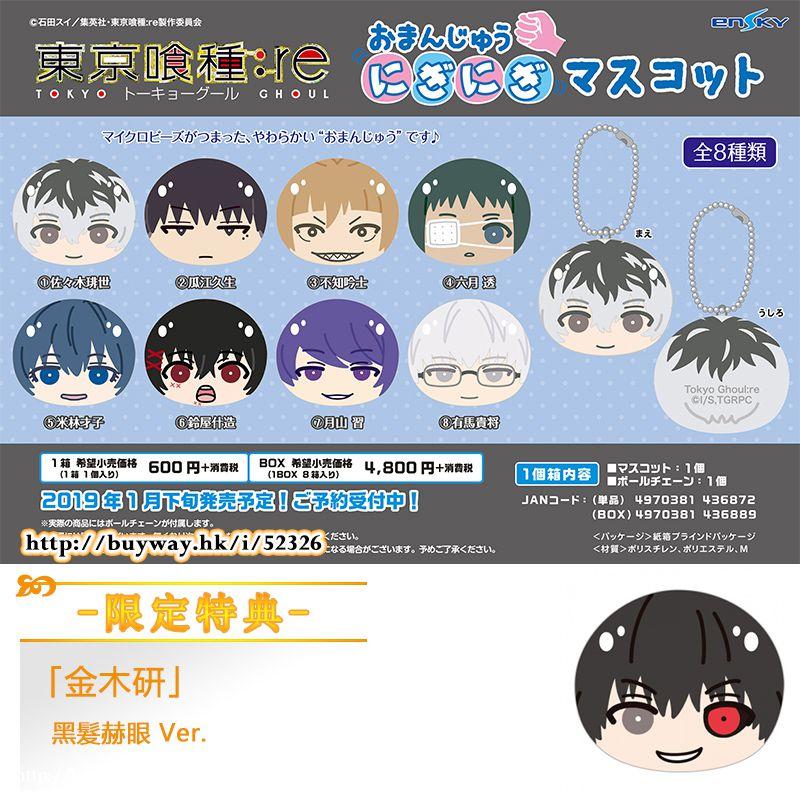 東京喰種 小豆袋掛飾 (限定特典︰金木研 黑髪赫眼 Ver.) (8 + 1 個入) Omanjyu Niginigi Mascot ONLINESHOP Limited (8 + 1 Pieces)【Tokyo Ghoul】