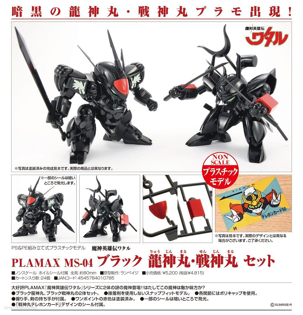 魔神英雄傳 「龍神丸 + 戰神丸」PLAMAX MS-04 PLAMAX MS-04 Black Ryujinmaru & Senjinmaru Set【Mashin Hero Wataru】