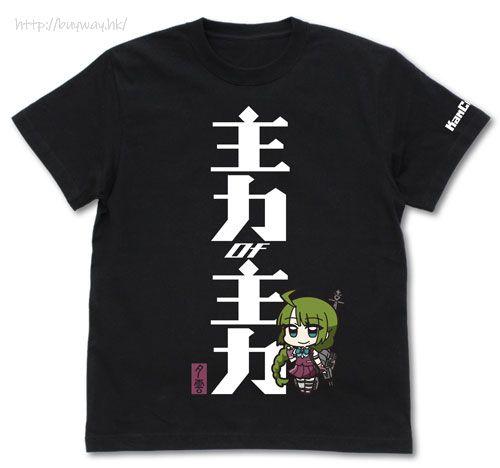 艦隊 Collection -艦Colle- (大碼)「夕雲」主力的主力 黑色 T-Shirt Shuryoku obu Shuryoku no Yuugumo-gata T-Shirt /BLACK-L【Kantai Collection -KanColle-】